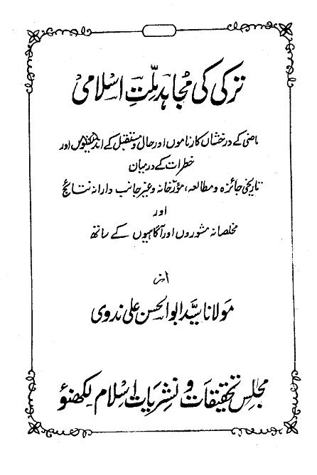 Turki ki mujahid millat e islami download pdf book writer sayyad abu ul hassan ali nadvi