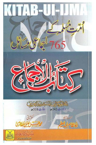 Ummate musalma k 765 ijmai masail download pdf book writer imam abu bakar ibn e al mandar neshapuri