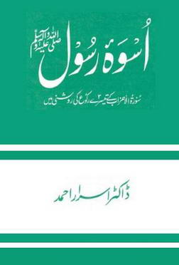 Uswa e rusool pbuh download pdf book writer dr asrar ahmad