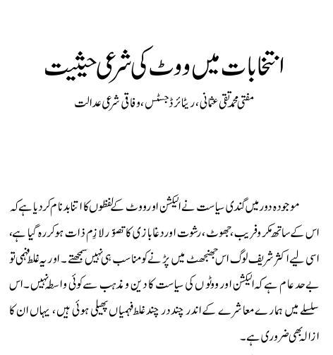 Vote ki sharai haisyat download pdf book writer mufti taqi usmani
