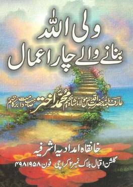 Download waliullah bananay walay 4 amal pdf book by author molana shah hakeem muhammad akhtar
