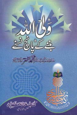 Download waliullah ban nay ke 5 nuskhay pdf book by author molana shah hakeem muhammad akhtar