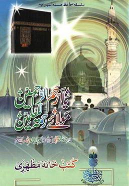 Download ya arham ur rahimeen maula e rehmatul lil alameen pdf book by author molana shah hakeem muhammad akhtar