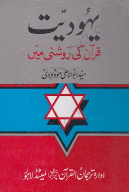 Yahoodiyat quran ki roshni me download pdf book writer sayyad abu ul aala modoodi