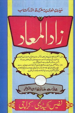 Zaad ul ma aad 1 2 download pdf book writer imam ibn e qayyim al jozia