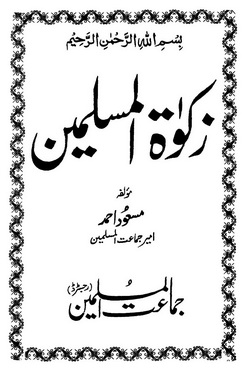 Download zakat al muslimeen pdf book by author masood ahmad