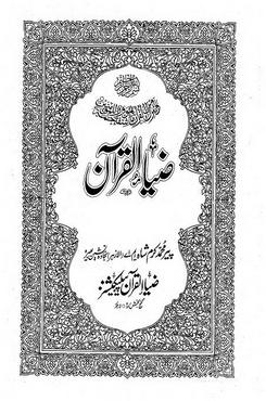 Ziaulquran vol3 download pdf book