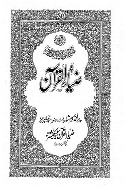 Ziaulquran vol4 download pdf book
