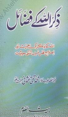 Zikar allah k fazail download pdf book writer mufti taqi usmani
