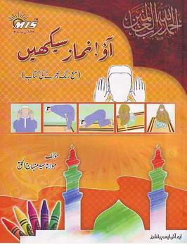 Aao namaz seekhein download pdf book writer molana sayyad minhaj ul haq