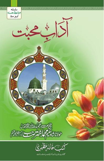 Adabe muhabbat download pdf book writer molana shah hakeem muhammad akhtar