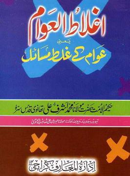 Molana Ashraf Ali Thanvi books   pdf9 com