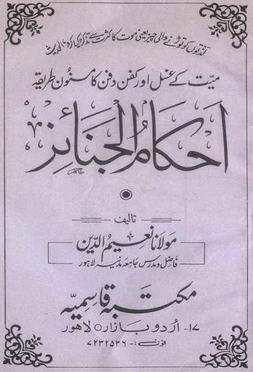 Download ahkam al janaiz pdf book by author molana naeem u deen