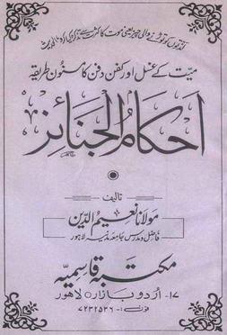 Download ahkam al janaiz pdf book by author molana naeem u deen