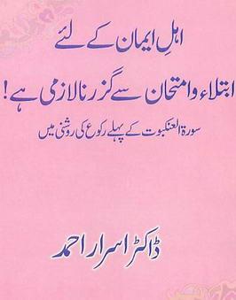Download ahle emaan k liey emtehaan se guzarna laazmi hai pdf book by author dr asrar ahmad
