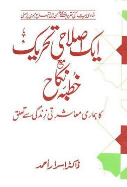 Download aik islaahi tehreer maa khutba nikaah pdf book by author dr asrar ahmad