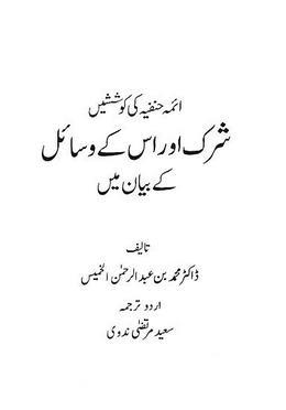 Aima e hanfia ki koshashein shirk aor is k wasayl k byan me download pdf book writer dr muhammd bin abd ur rahman al khamees