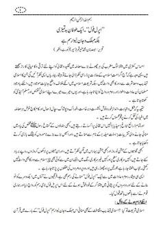 Aprilfool download pdf book writer abu adnan muhammad muneer