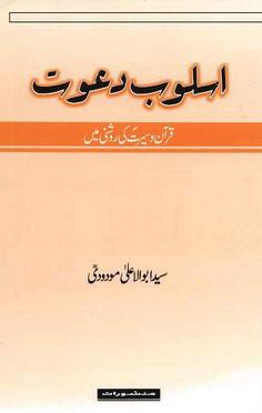 Download asloob e dawat pdf book by author sayyad abu ul aala modoodi