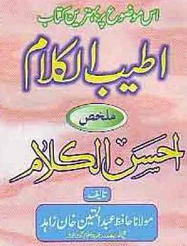 Atayyub ul kalam download pdf book writer hafiz abdul mateen khan zahid