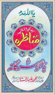 Benazeer o lajawab munazira download pdf book writer molana muhammad abd u satar tonsi