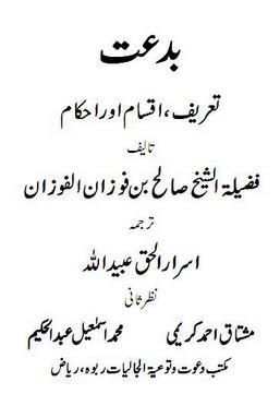 Bidat tareef iqsam aor ahkam download pdf book writer shaikh salih bin fozan