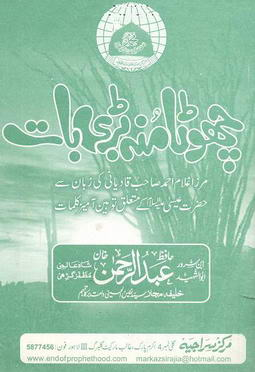 Download chhotta moo barri baat pdf book by author hafiz abd ur rahman khan