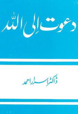 Download dawat e illallah pdf book by author dr asrar ahmad