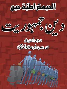 Deen jhamuriat download pdf book writer abu muhammad al muqadasi