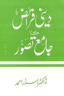Download deeni farayz ka jaamya tasawur pdf book by author dr asrar ahmad