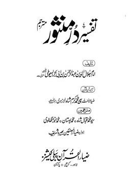 Dur e mansoor 6 download pdf book writer imam jalal u deen al sayyuti