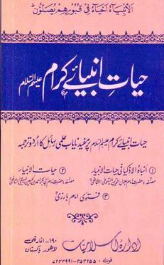 Hayat e anbiya e karaam a s download pdf book