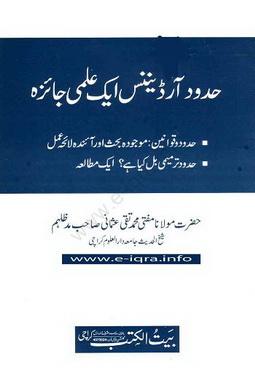 Hudood ordinance aik ilmi jaiza download pdf book writer mufti taqi usmani