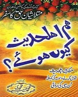 Hum ahlehadees kion huey download pdf book writer muhammad tayyab muhammdi