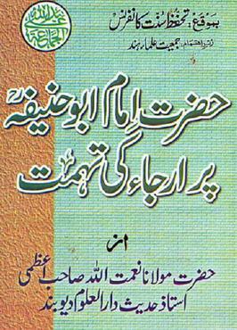 Imam abu hanifa par irja ki tohmat download pdf book writer