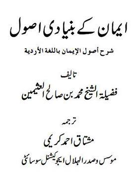 Iman k bunyadi usool download pdf book writer muhammad bin salih usaymain