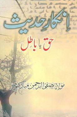 Inkar e hadees haq ya batil download pdf book writer safi ur rahman mubarakpuri