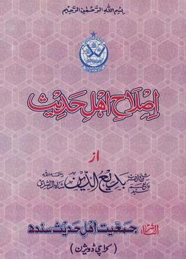 Islaah e ahlehadees download pdf book writer sayyad badiuddin shah rashdi