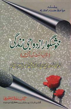 Khushgawar azdawaji zindagi download pdf book writer molana shah hakeem muhammad akhtar
