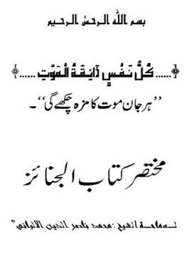 Kitab ul janaiz download pdf book writer shaikh nasir u deen albani