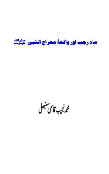 Maah e rajab aor waqya miraj download pdf book writer muhammad najeeb sanbhli qasmi