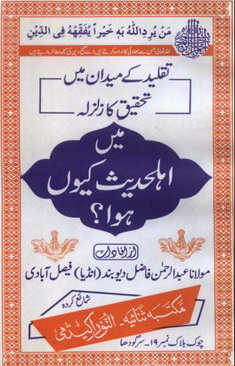 Main ahlehadees kion hua download pdf book writer molana abdul rahman former deoband
