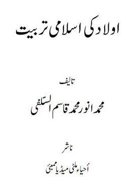 Olaad ki islami tarbiat download pdf book writer muhammad anwar muhammd qasim salfi