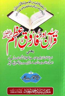 Download quran aur farooq e azam ra pdf book by author molana mufti asmatullah