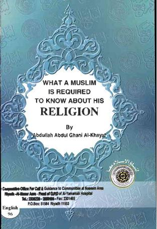 Required to know about his religion download pdf book writer abdullah abdul ghani al khayat