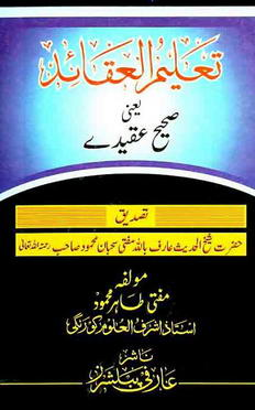 Download taleem ul aqaid pdf book by author mufti tahir memhmood