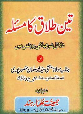 Teen talaq ka masala download pdf book writer mufti muhammad salman mansoorpuri