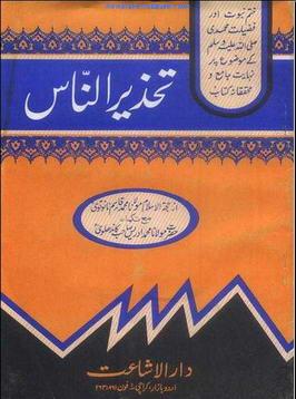 Tehzeer un naas di download pdf book writer molana muhammad qasim nanotavi