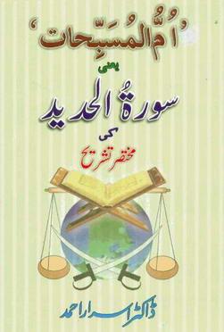Umm ul musabbihaat surah alhadeed download pdf book writer dr asrar ahmad