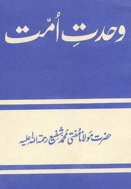 Wahdat e ummat download pdf book writer molana mufti muhammad shafi